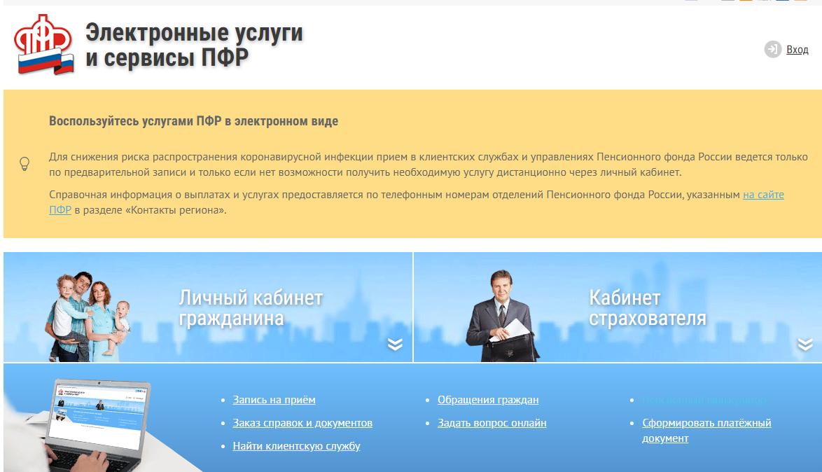 Пенсионный фонд гатчина личный кабинет официальный сайт как получить пенсию умершего за последний месяц